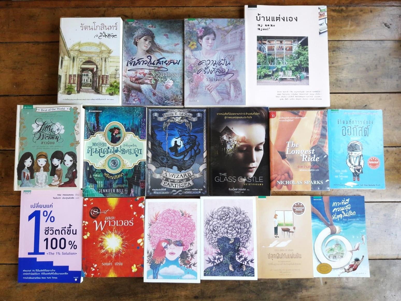 มีหลากหลายแนวเลยที่เราชอบอ่าน