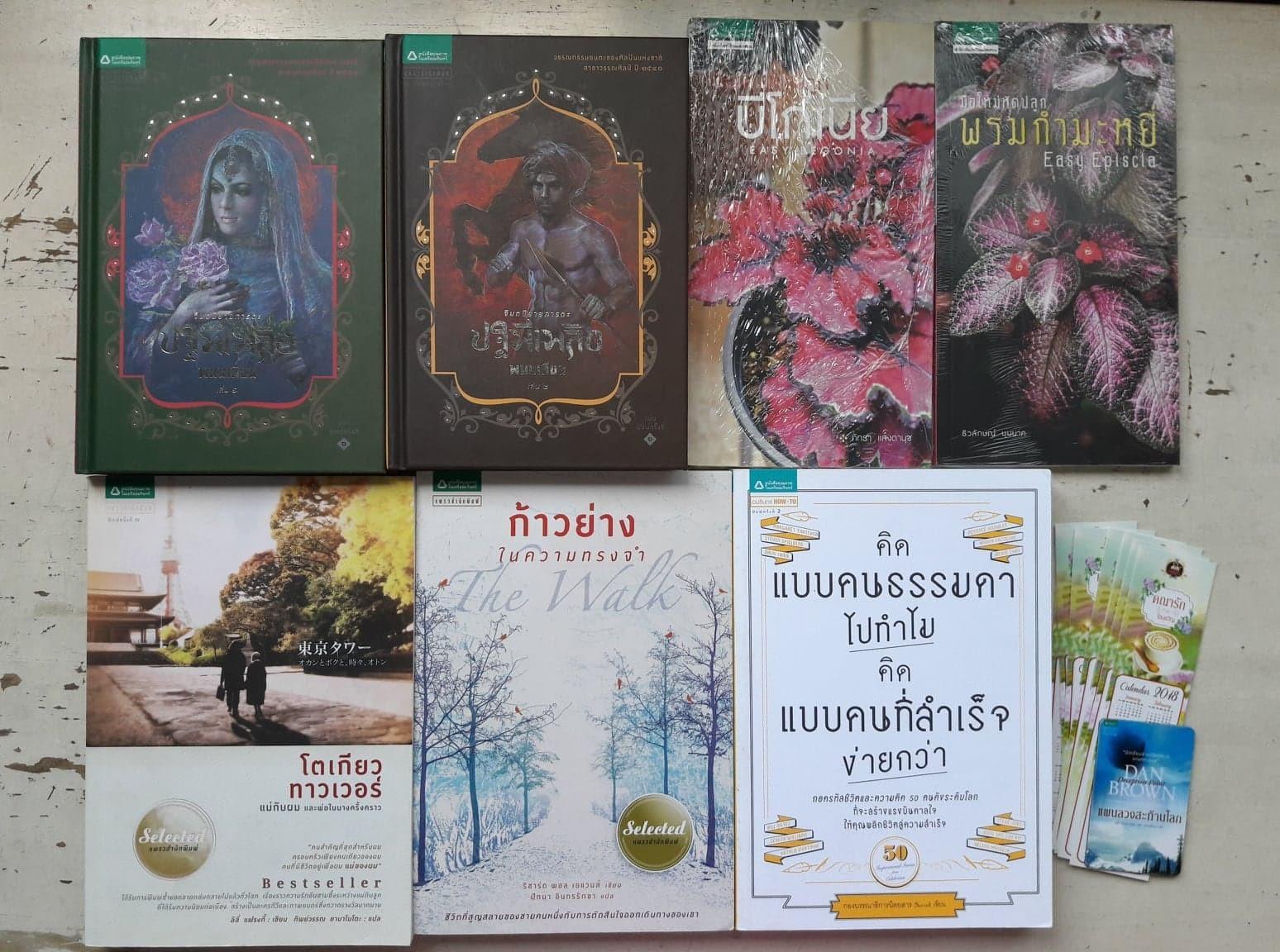 สั่งมาทั้งหมด 7 เล่ม พอดีกับราคาที่ได้ส่งฟรี สุดยอดเลย หนังสือปฐีเพลิงเนี่ยกระดาษเหลืองแต่สภาพเล่มดีมาก ปกหม่นๆนิดหน่อย เล่มอื่นๆก็สีปกหม่นลงนิดหน่อย มุมปกไม่เรียบเท่านั้นเอง